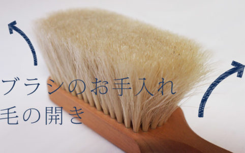 ブラシのお手入れ毛の開き
