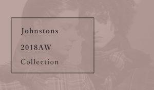 ジョンストンズ2018AWコレクション受注会