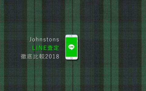 ジョンストンズ LINE査定 比較