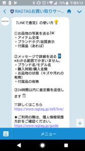 LINE査定 RAGTAG