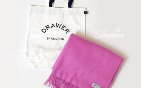 Drawer別注