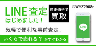 かしみ屋LINE査定